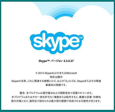 Linux版Skypeのバージョンを確認。Skype 4.3.0.37
