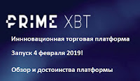 PrimeXBT - старт инновационной торговой платформы намечен на 4 февраля!