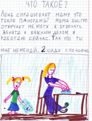Эвелина Васильева. Что такое?