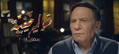 الحلقة الرابعة (4) موعد عرض مسلسل عوالم خفية لـ عادل إمام وكل تفاصيل المسلسل