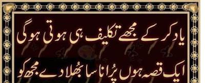 2 Lines Sad Poetry, urdu Sad Poetry,Romatnic Poetry