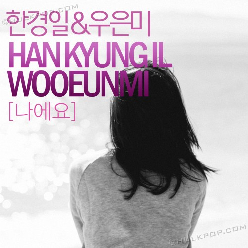 [Single] Han Kyung Il, Woo Eun Mi – 나에요