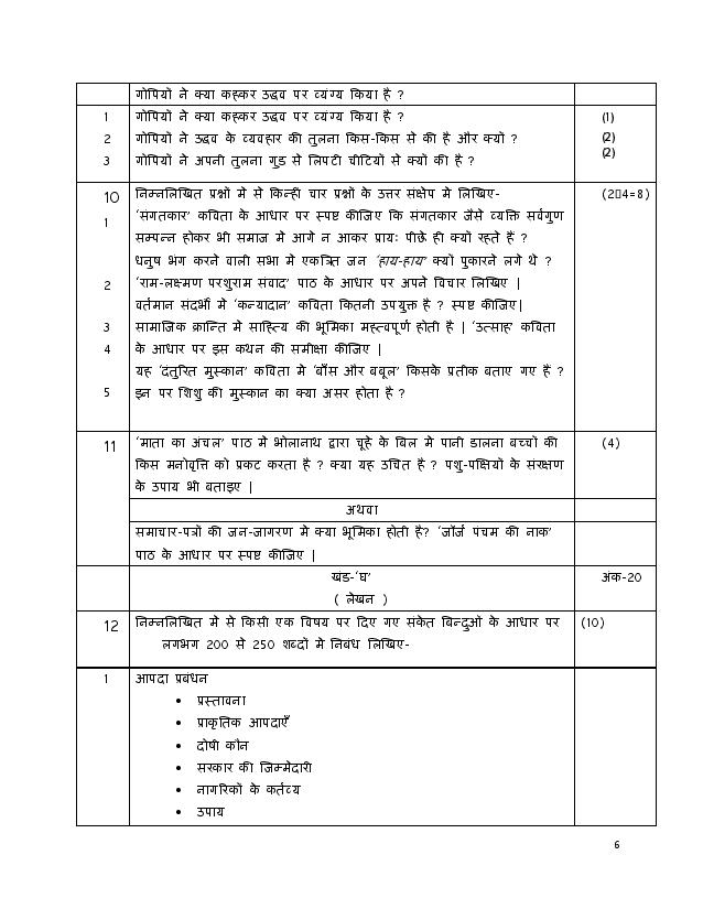 Hindi A 2019 Sample Paper for CBSE Class 10 Page-06