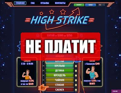 Скриншоты выплат с хайпа high-strike.com