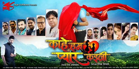 Kahe Hum Pyar Kaili - Bhojpuri Movie Star casts, News, Wallpapers, Songs & Videos