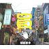 韓國產品|介紹 / 試用 / 製作後感