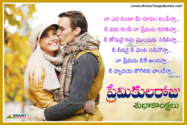 valentines day love in Telugu, Telugu prema kavithalu by manikumari, love poetry in telugu