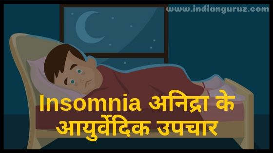 अनिद्रा के आयुर्वेदिक उपचार। Insomnia Home Remedies in Hindi