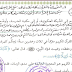 الاجابات النموذجية لكتاب التربية الإسلامية للصف السادس الفصل الثاني