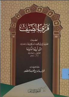 حمل كتاب قرى الضيف لابن أبي الدنيا