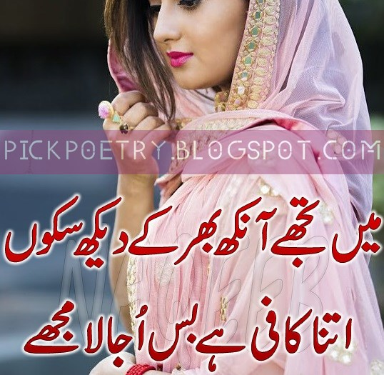 Romantic Urdu 2 Lines Poetry With Pics | Best Urdu Poetry Pics and ...