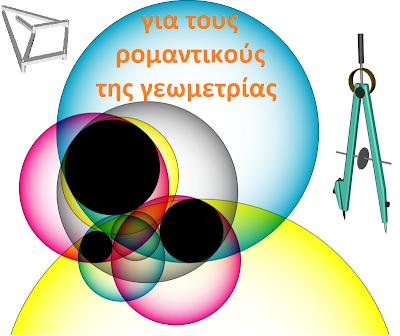 my greek geometry page <br> για τους ρομαντικούς της γεωμετρίας