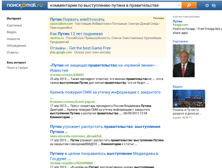 Интернет картинки видео новости обсуждения ответы