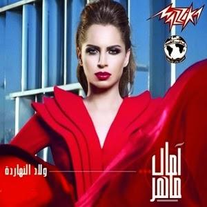 Amal Maher-Welad El Nahardah 2015