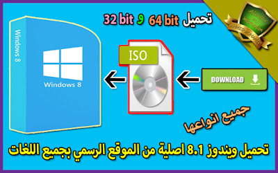 Download Windows 8.1 from Microsoft