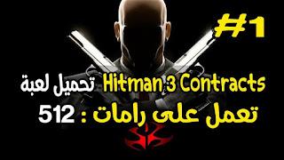 تحميل لعبة  Hitman 3 Contracts