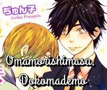 Omamorishimaru, dokomademo