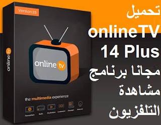 تحميل onlineTV 14 Plus مجانا برنامج مشاهدة التلفزيون عبر الإنترنت