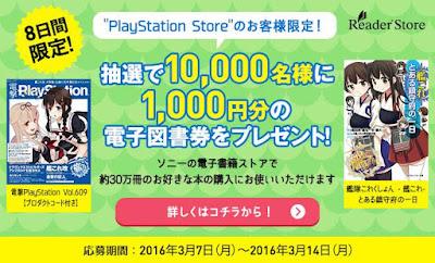 2016年3月:リーダーストア用電子図書券1,000円分プレゼントキャンペーン