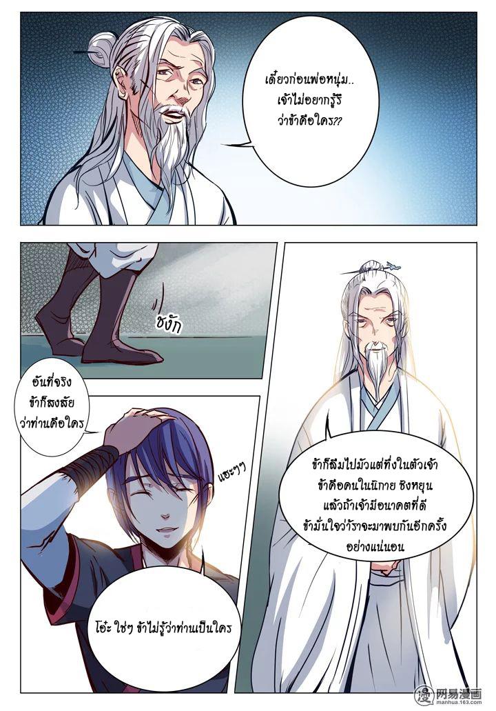 Bailian Chengshen - หน้า 15