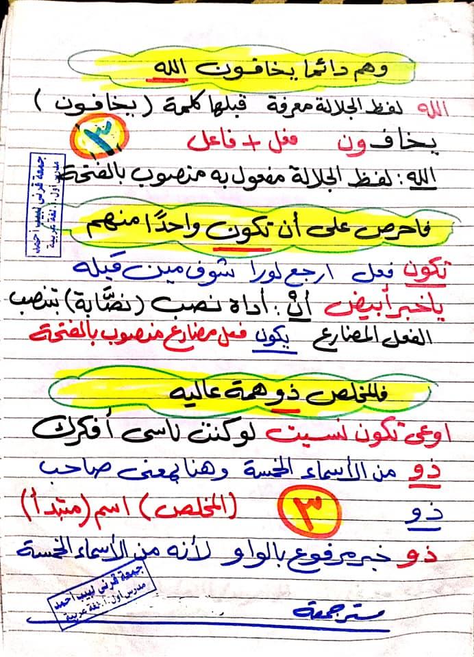 مراجعة اللغة العربية للصف السادس الابتدائي ترم ثاني أ/ جمعة قرني لبيب 3