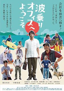 Download Naminori Office e Yokoso (Japan Movie)