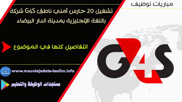 شركة G4S تشغيل 20 حارس أمني ناطق باللغة الإنجليزية بمدينة الدار البيضاء
