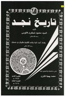 تحميل كتاب تاريخ نجد pdf محمود شكري الألوسي