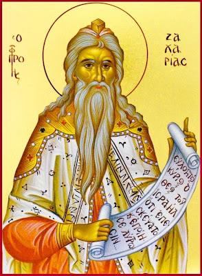 Αποτέλεσμα εικόνας για Ο Προφήτης Ζαχαρίας