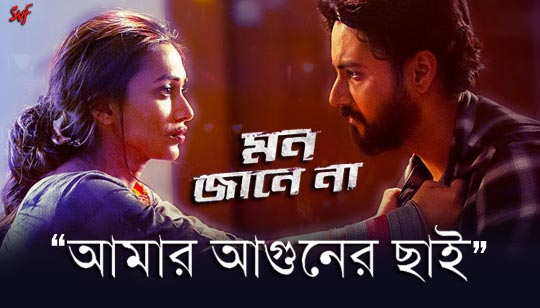 Amar Aguner Chhai Lyrics by Raj Barman from Mon Jaane Na Bengali Movie