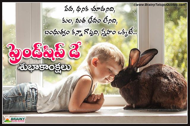 Telugu Happy Friendship Day to All my Childhood Friends