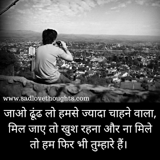 feeling alone status in hindi