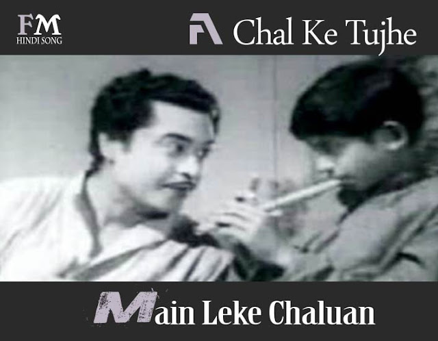 A-Chal-Ke-Tujhe-Main-Leke-Chaluan-Door-Gagan-Ki-Chhaon-Mein-(1964)
