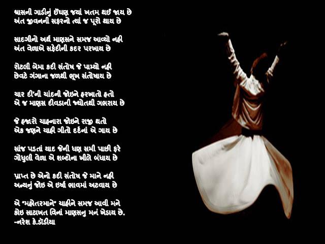 श्वासनी गाडीनुं ईंघण जयां खतम थई जाय छे Gujarati Gazal By Naresh K. Dodia