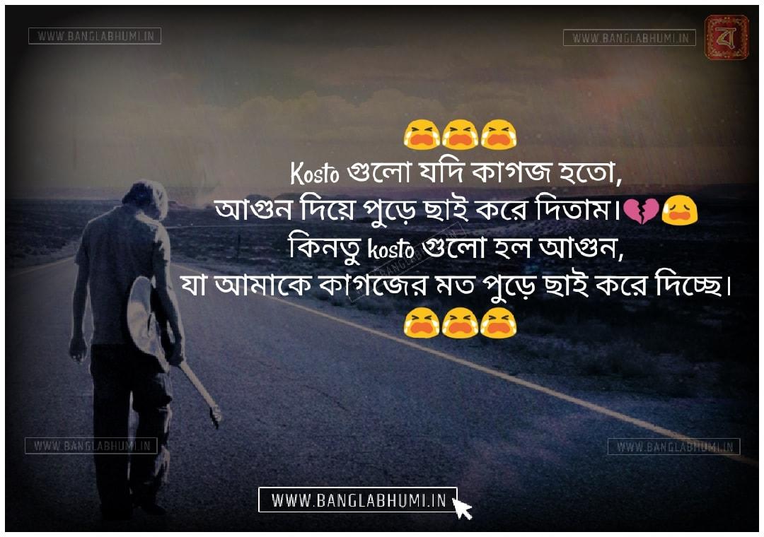 Bangla Whatsapp & Facebook Sad Love Shayari Status Free Download