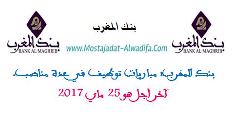 بنك المغرب: مباريات توظيف في عدة مناصب. آخر أجل هو 25 ماي 2017