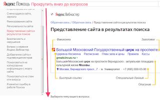 Представление сайта в результатах поиска