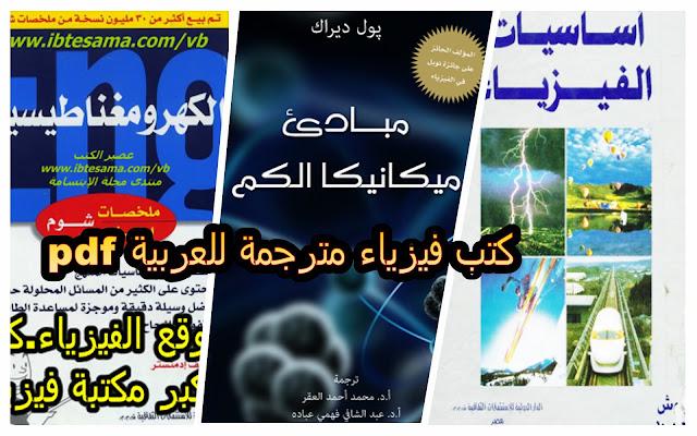 تحميل كتب فيزياء مترجمة للعربية pdf بروابط مباشرة