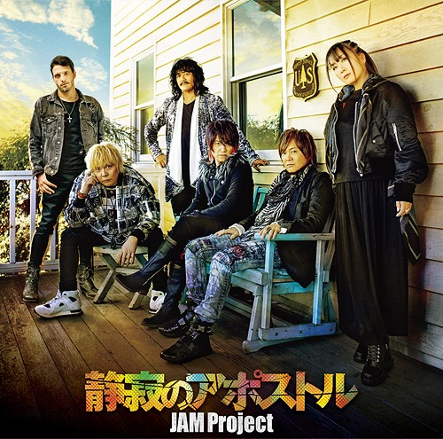 JAM Project - Seijaku no Apostle (静寂のアポストル) lirik 歌詞 terjemahan kanji romaji indonesia english translation detail single Anime One Punch Man 2nd Season OP