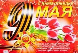 9 мая - День ПОБЕДЫ С праздником!