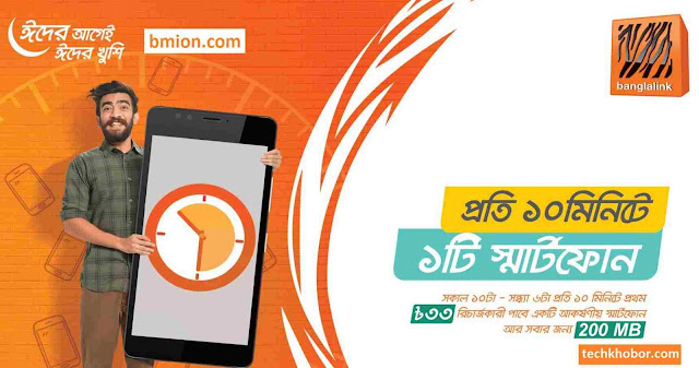 Banglalink 33Tk Recharge Win 3G Smartphone Free in Every 10 Minutes & 200MB Internet Free