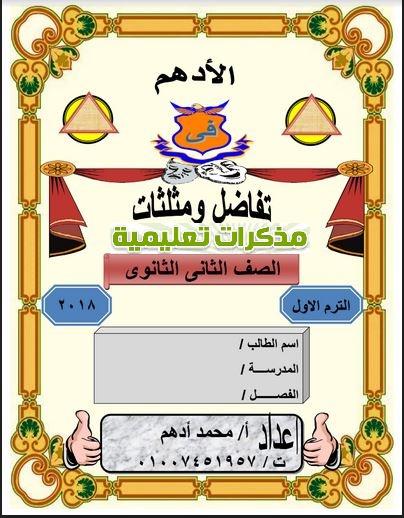 مذكرة تفاضل وحساب مثلثات الثاني الثانوي 2018 | مستر محمد الأدهم