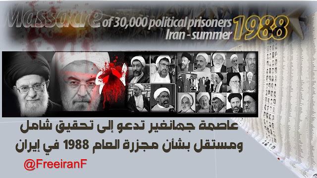 عاصمة جهانغير تدعو إلى تحقيق شاملومستقل بشأن مجزرة العام 1988 في إيران