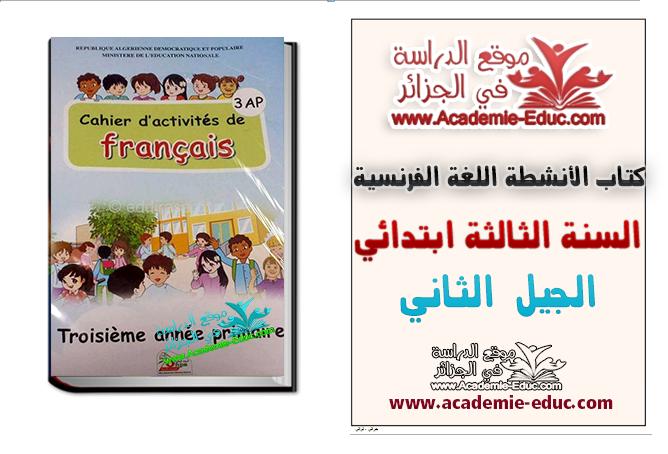 كتاب الأنشطة اللغة الفرنسية للسنة الثالثة الجيل الثاني pdf