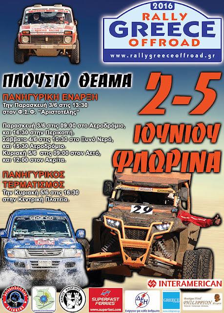 4ο Rally Greece Offroad