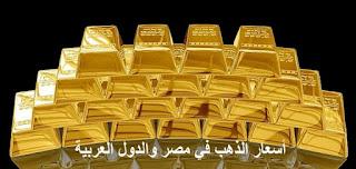 أسعار الذهب في مصر والدول العربية الجمعة 11 أغسطس 2017 اونلاين