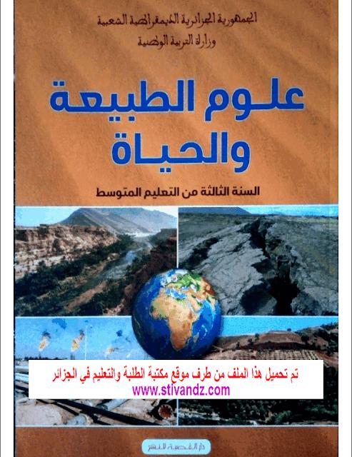 كتاب العلوم الطبيعة و الحياة السنة الثالثة متوسط الجيل الثاني