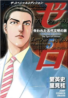 [Manga] ゼロ The Special Edition 第01 05巻 [Zero: The Special Edition Vol 01 05], manga, download, free