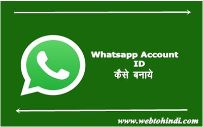 Whatsapp Par New ID Ya Account Kaise Banaye Whatsapp Download Kaise