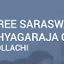 Sree Saraswathi Thyagaraja College, Coimbatore, Wanted Faculty Plus Non-Faculty